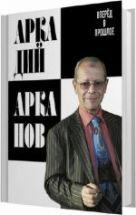 Арканов А. - Вперёд в прошлое' обложка книги