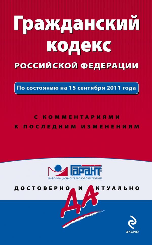 Гражданский кодекс Российской Федерации. По состоянию на 15 сентября 2011 года. С комментариями к последним изменениям