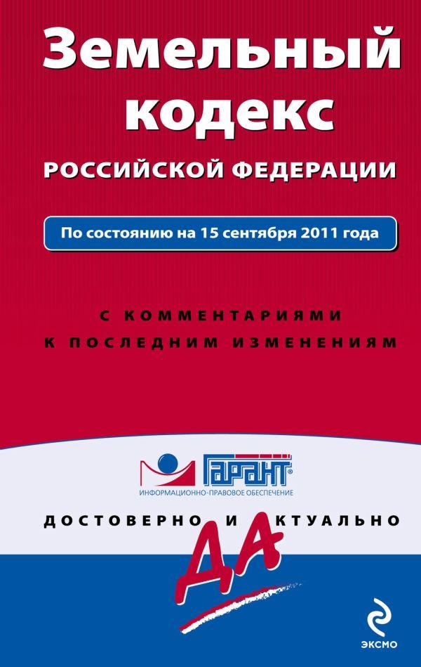 Земельный кодекс Российской Федерации. По состоянию на 15 сентября 2011 года. С комментариями к последним изменениям