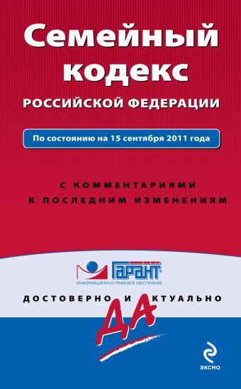 Семейный кодекс Российской Федерации. По состоянию на 15 сентября 2011 года. С комментариями к последним изменениям