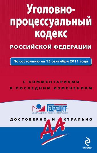 Уголовно-процессуальный кодекс Российской Федерации. По состоянию на 15 сентября 2011 года. С комментариями к последним изменениям