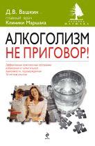 Вашкин Д.В. - Алкоголизм - не приговор!' обложка книги