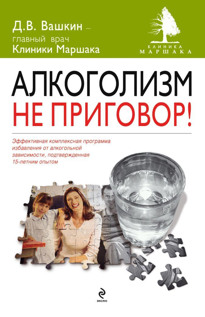 Вашкин Д.В. - Алкоголизм - не приговор! обложка книги