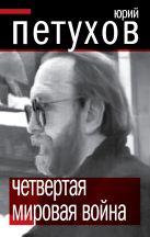 Петухов Ю.Д. - Четвертая мировая война' обложка книги