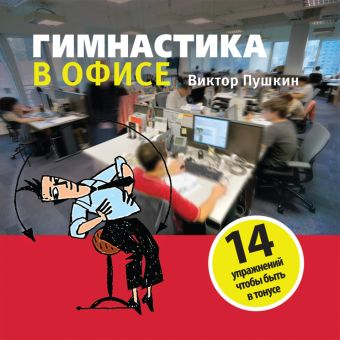 Гимнастика в офисе Пушкин В.А.
