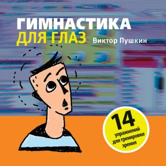 Гимнастика для глаз Пушкин В.А.