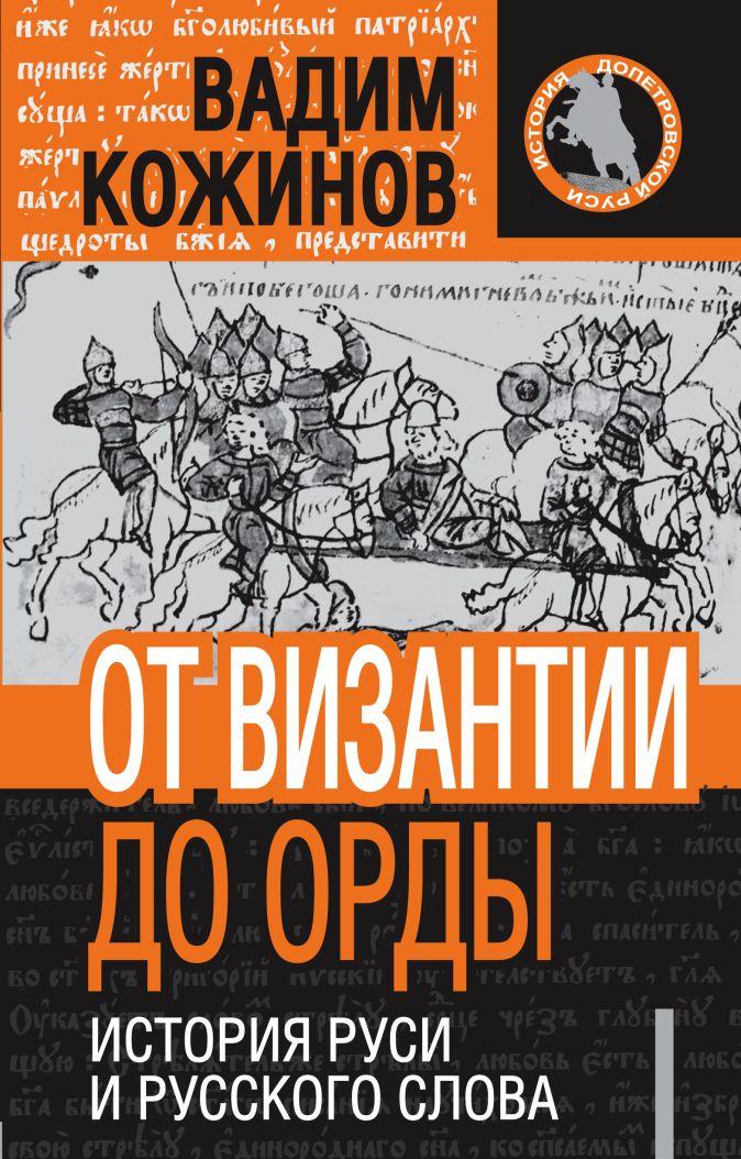 От Византии до Орды. История Руси и русского слова Кожинов В.В.