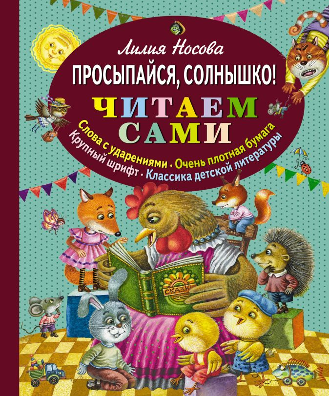 Лилия Носова - Просыпайся, солнышко! (ст. изд.) обложка книги
