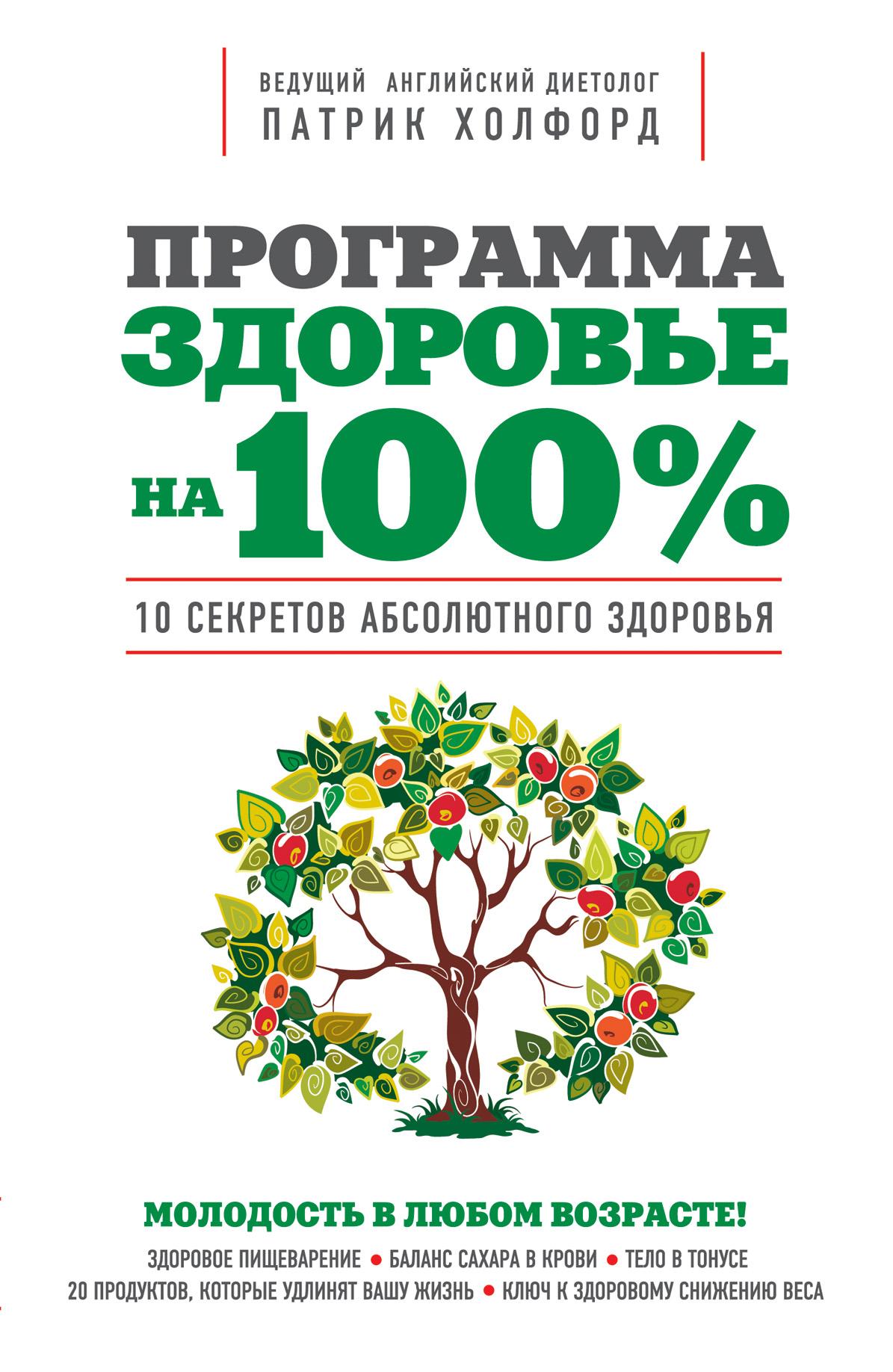 Холфорд П. Программа Здоровье на 100%