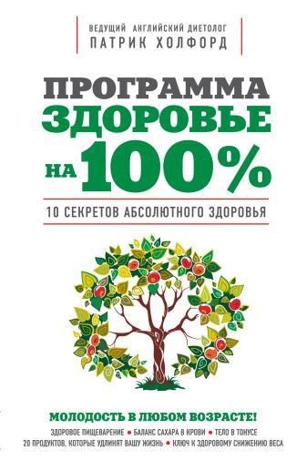 "Холфорд П. - Программа ""Здоровье на 100%"" обложка книги"