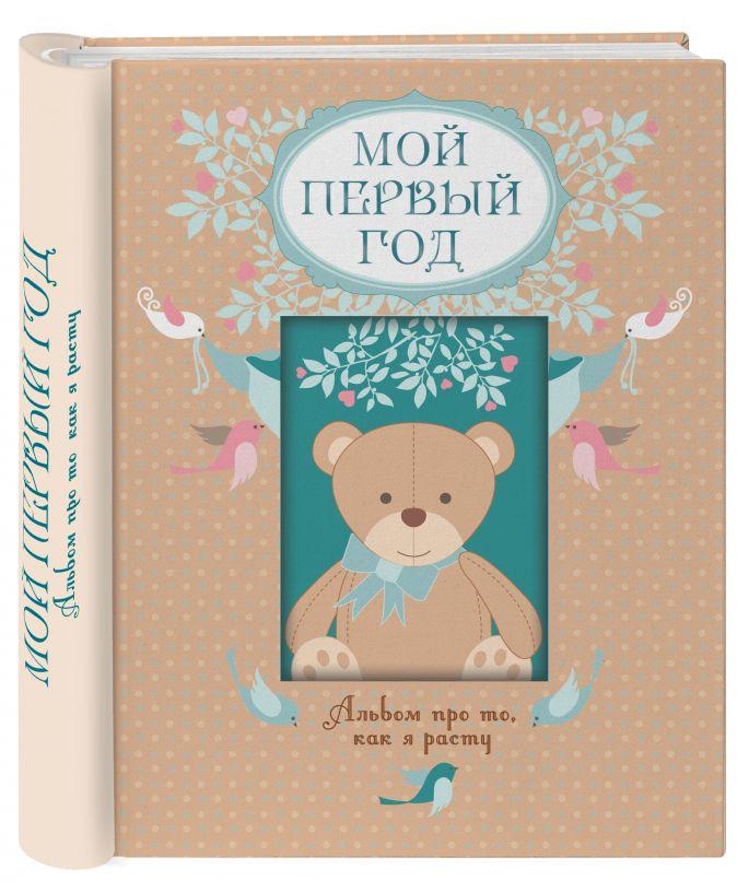 Т. А. Решетник - Мой первый год. Альбом про то, как я расту обложка книги