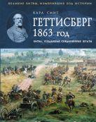 Смит К. - Геттисберг 1863 год. Битва, создавшая Соединенные Штаты' обложка книги