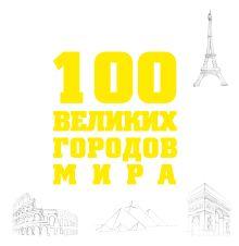 100 великих городов мира