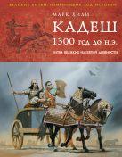 Хили М. - Кадеш 1300 г. до н. э. Битва великих империй древности' обложка книги