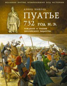 Великие битвы, изменившие ход истории