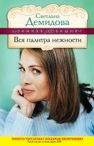 Демидова С. - Вся палитра нежности' обложка книги