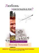 Гольман И. - Любовь заказывали?' обложка книги