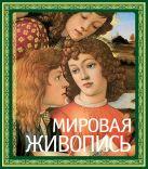 Гнедич П.П. - Мировая живопись (нов. оф.)' обложка книги