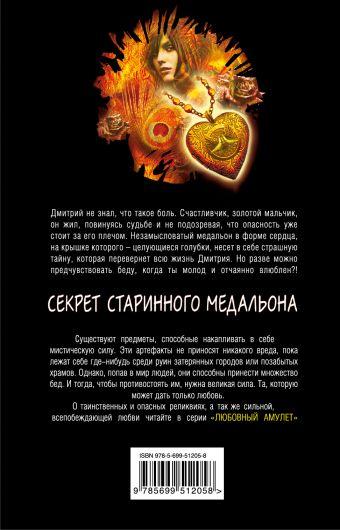 Секрет старинного медальона Ломовская Н.
