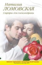 Ломовская Н. - Сюрприз для Александрины' обложка книги