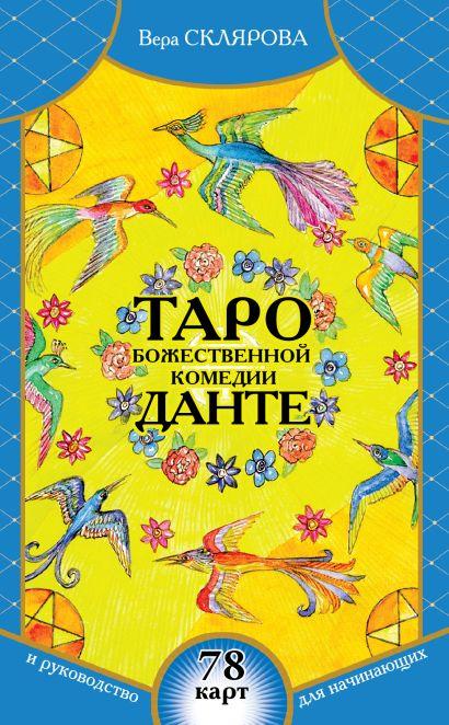 Таро Божественной Комедии Данте: 78 карт и руководство для начинающих (в футляре) - фото 1