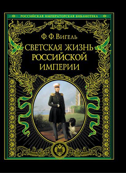 Светская жизнь Российской империи - фото 1