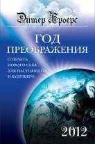 Броерс Д. - Год преображения. Открыть нового себя для настоящего и будущего' обложка книги