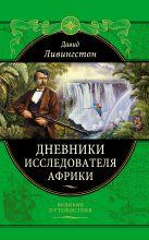 Ливингстон Д. - Дневники исследователя Африки' обложка книги
