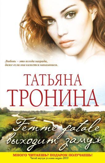Femme fatale выходит замуж Тронина Т.М.