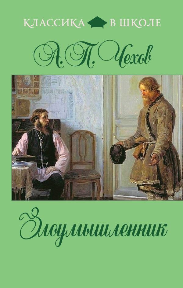 Злоумышленник Чехов А.П.