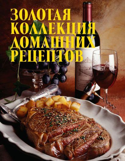 Золотая коллекция домашних рецептов - фото 1