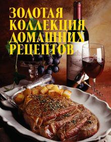 Золотая коллекция домашних рецептов