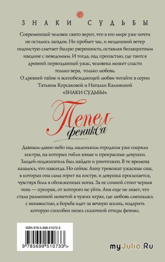 Пепел феникса Корсакова Т.