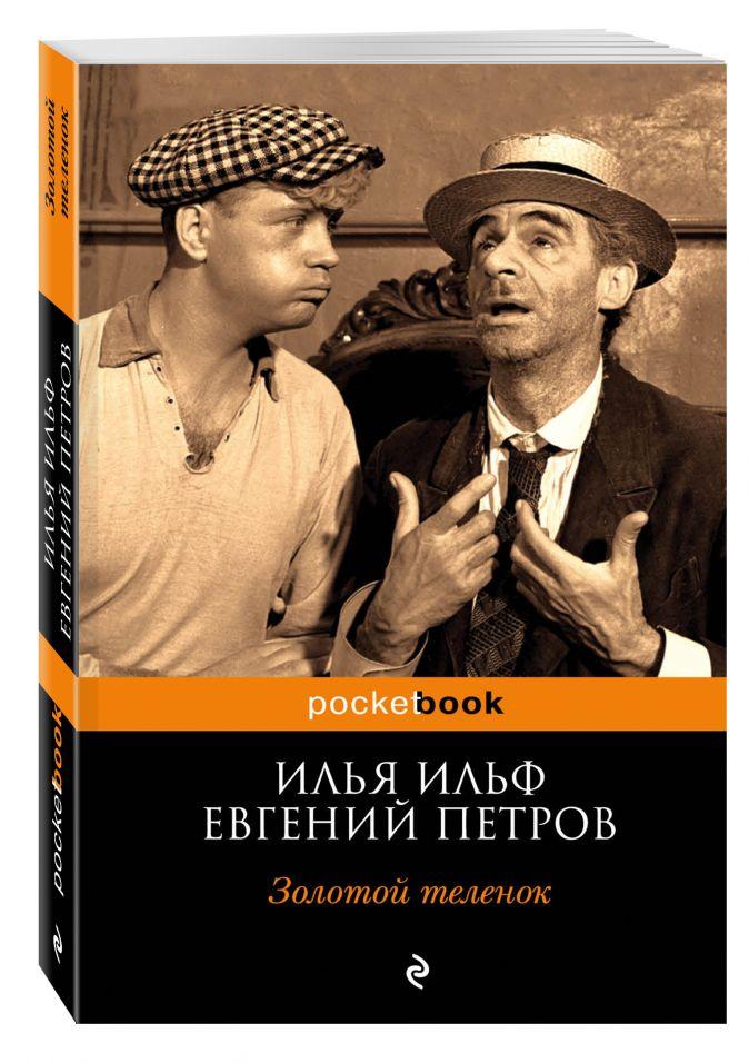 Илья Ильф, Евгений Петров - Золотой теленок обложка книги