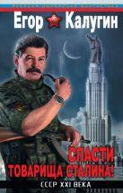 Калугин Е. - Спасти товарища Сталина! СССР XXI века' обложка книги