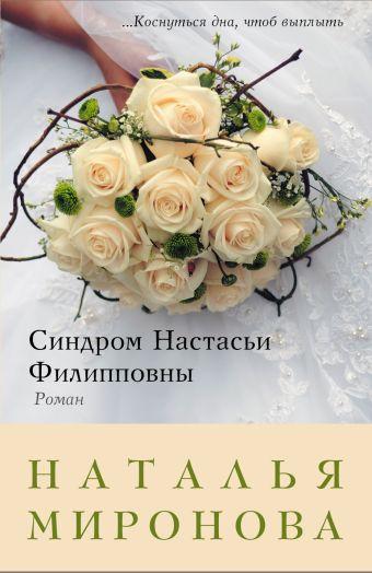 Синдром Настасьи Филипповны Наталья Миронова