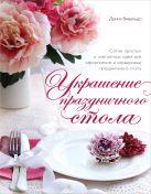 Вивальдо Д. - Украшение праздничного стола (серия Кулинария. Зарубежный бестселлер)' обложка книги