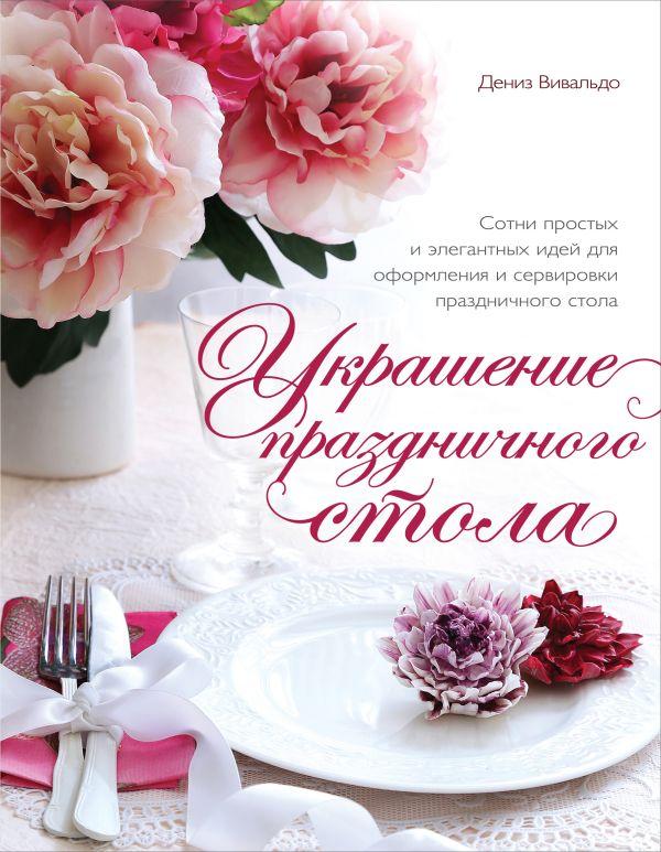 Украшение праздничного стола (серия Кулинария. Зарубежный бестселлер) Вивальдо Д.