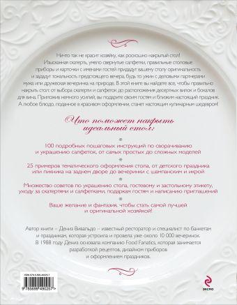 Украшение праздничного стола (серия Кулинария. Зарубежный бестселлер) Дениз Вивальдо