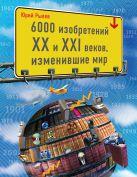Рылёв Ю.И. - 6000 изобретений XX и XXI веков, изменившие мир' обложка книги