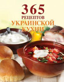 365 рецептов украинской кухни