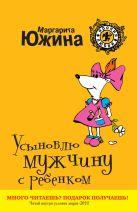 Южина М.Э. - Усыновлю мужчину с ребенком' обложка книги