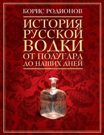 История русской водки от полугара до наших дней - фото 1