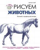 П. Грей - Рисуем животных' обложка книги
