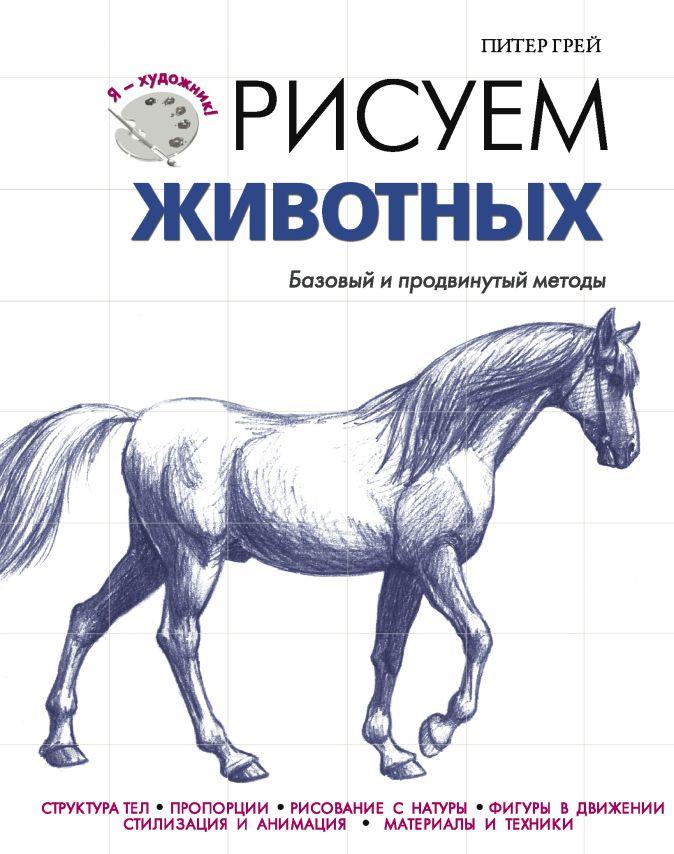 П. Грей - Рисуем животных обложка книги