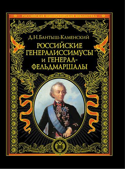 Российские генералиссимусы и генерал-фельдмаршалы - фото 1