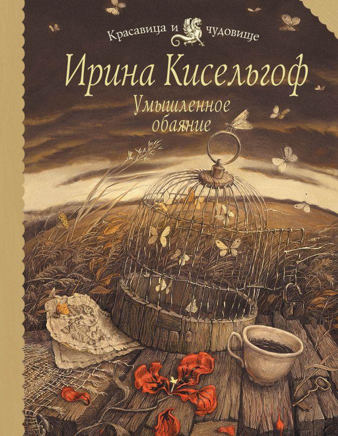 Кисельгоф И. - Умышленное обаяние обложка книги