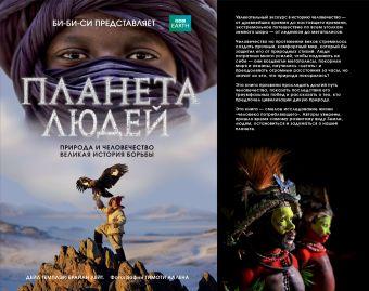 Планета людей: природа и человечество - великая история борьбы