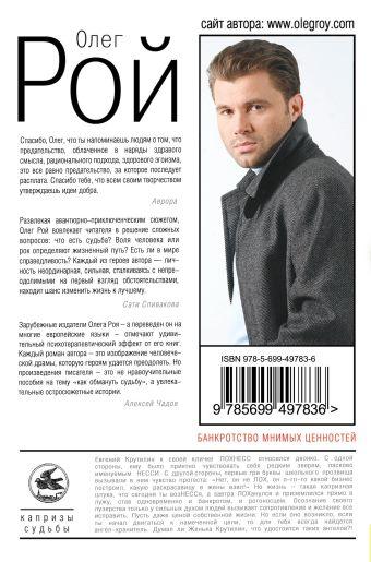Банкротство мнимых ценностей Рой О.