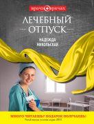 Никольская Н. - Лечебный отпуск' обложка книги